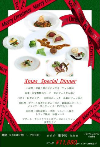 xmas_dinner